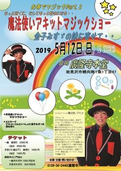 ポスターのコピー.jpg